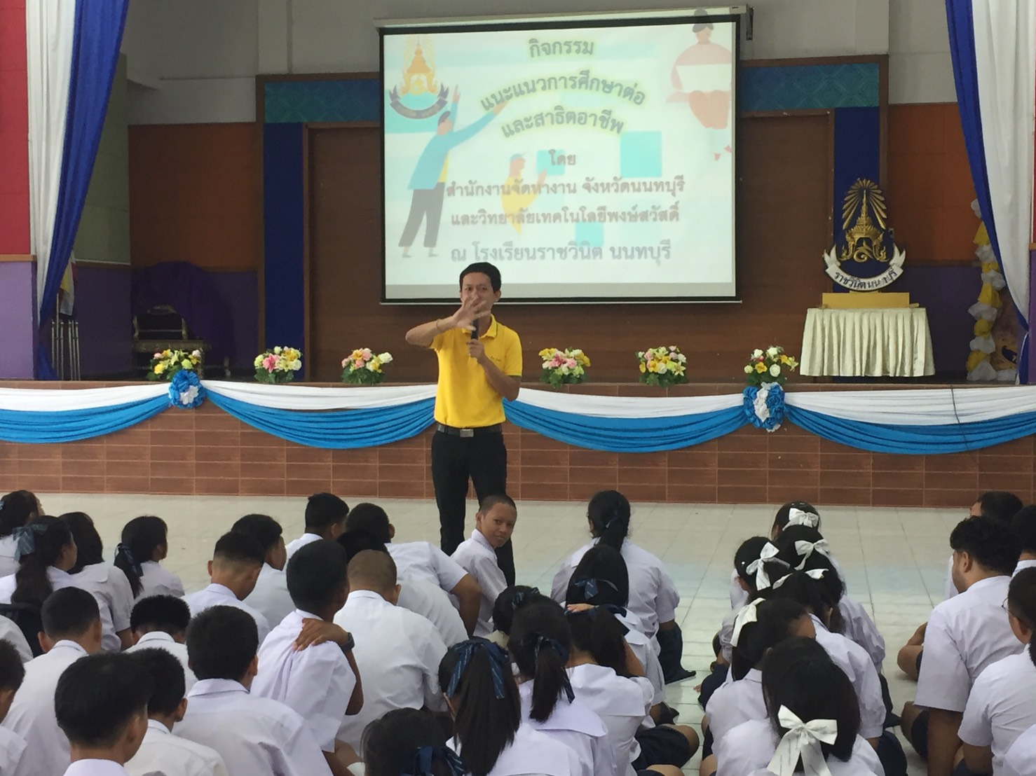 แนะแนวการศึกษาต่อและสาธิตอาชีพ โรงเรียนราชวินิต นนทบุรี