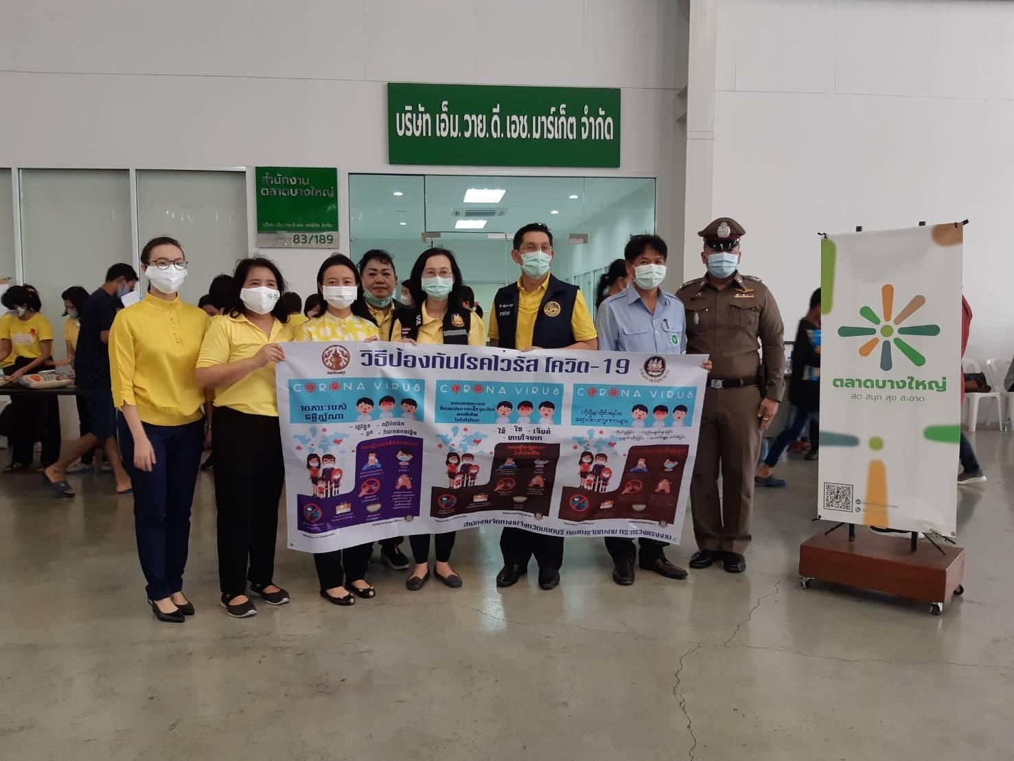 บูรณาการเฝ้าระวังป้องกันการแพร่ระบาดของโรคไวรัสโควิดในกลุ่มแรงงานต่างด้าว ณ ตลาดกลางบางใหญ่ นนทบุรี