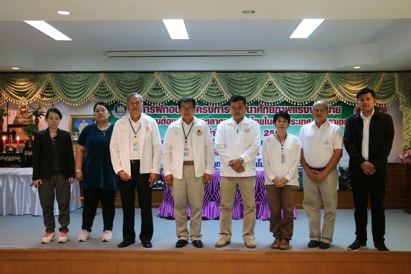 การฝึกอบรม โครงการพัฒนาศักยภาพแรงงานไทยตามความต้องการของตลาดแรงงานไทยในต่างประเทศ (อิสราเอล)