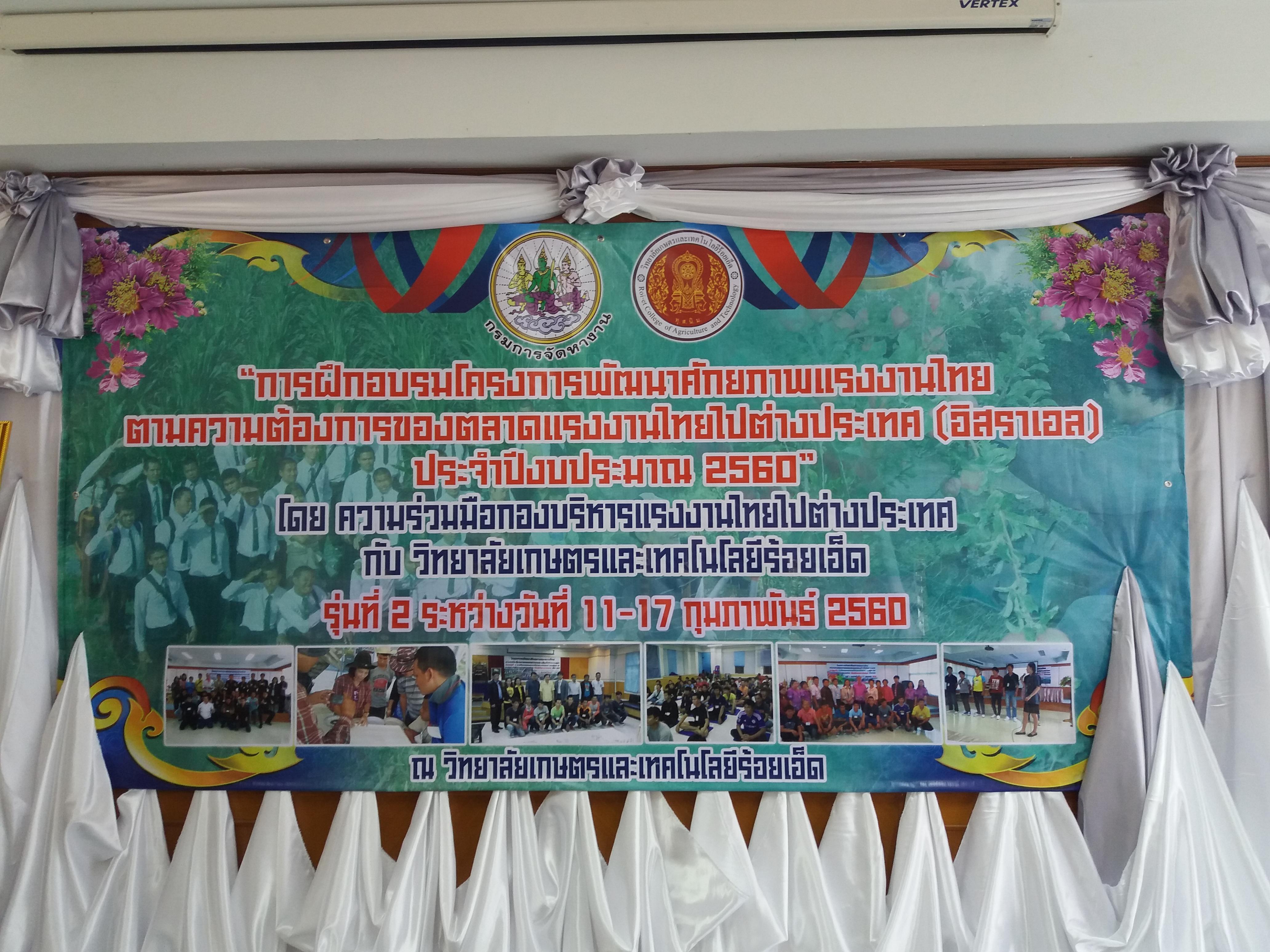 การฝึกอบรมโครงการพัฒนาศักยภาพแรงงานไทยตามความต้องการของตลาดแรงงานไทยไปต่างประเทศ(อิสราเอล)
