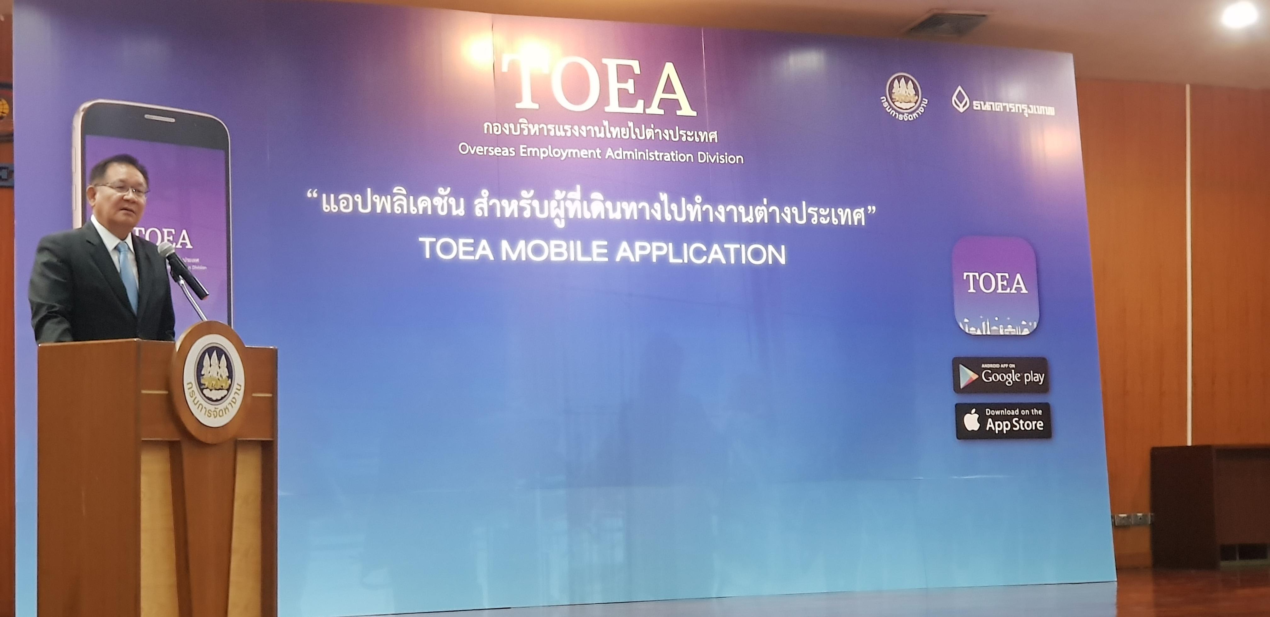 กองบริหารแรงงานไทยไปต่างประเทศ จัดพิธีส่ง-รับมอบแอปพลิเคชั่นสำหรับผู้ที่เดินทางไปทำงานต่างประเทศ