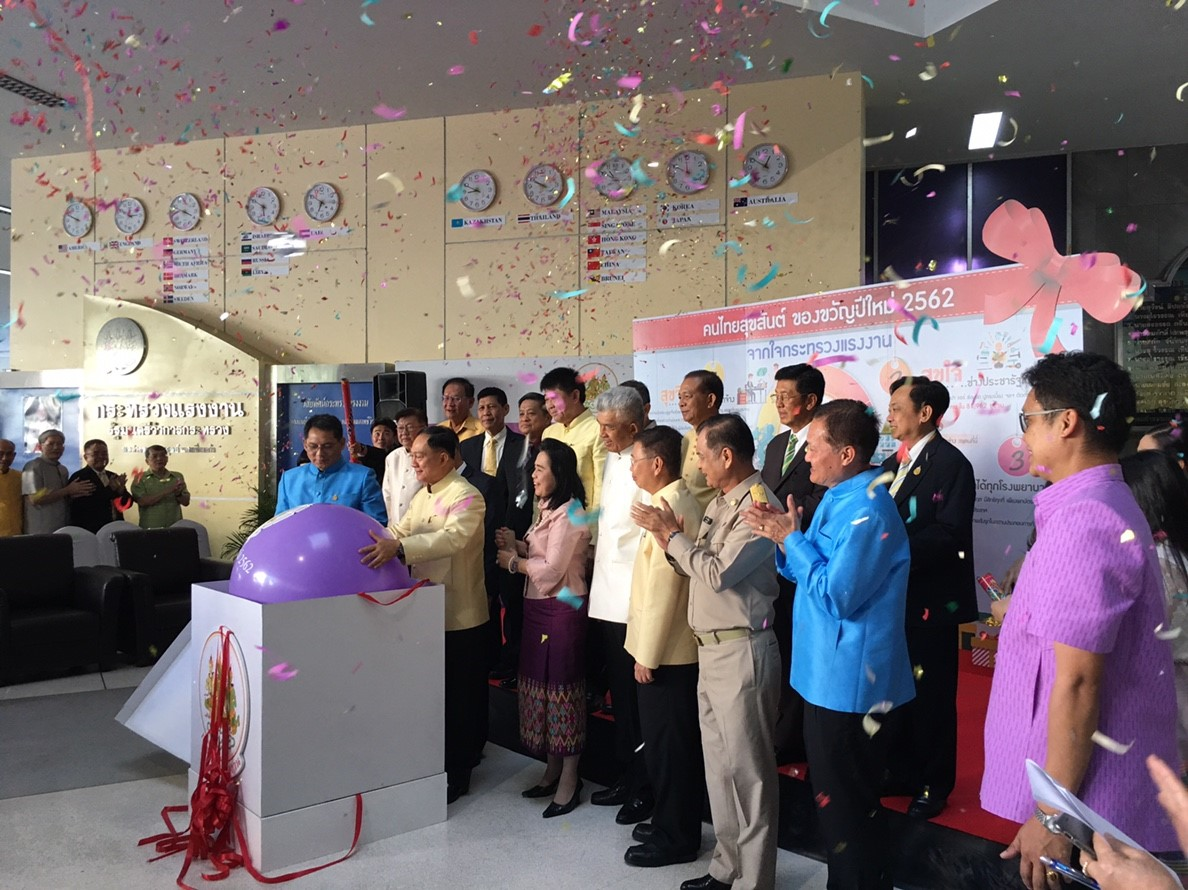 """""""คนไทยสุขสันต์ ของขวัญปีใหม่ 2562 จากใจกระทรวงแรงงาน"""""""