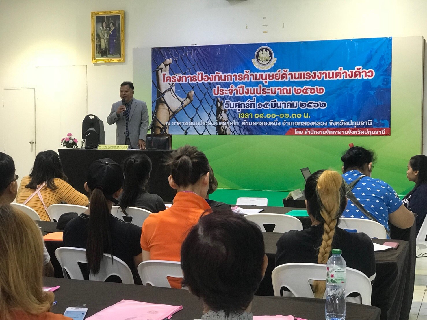 สำนักงานจัดหางานจังหวัดปทุมธานี ได้จัดโครงการป้องกันการค้ามนุษยด้านแรงงานต่างด้าวประจำปี 2562