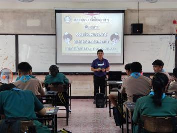 กิจกรรมแนะแนวอาชีพให้นักเรียน นักศึกษา ณ โรงเรียนดีบุกพังงาวิทยายน