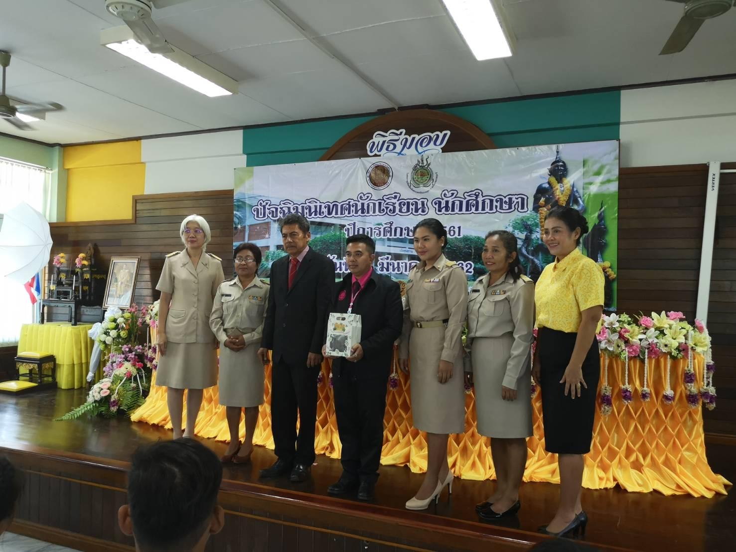ปัจฉิมนิเทศนักเรียนนักศึกษาประจำปีการศึกษา 2561