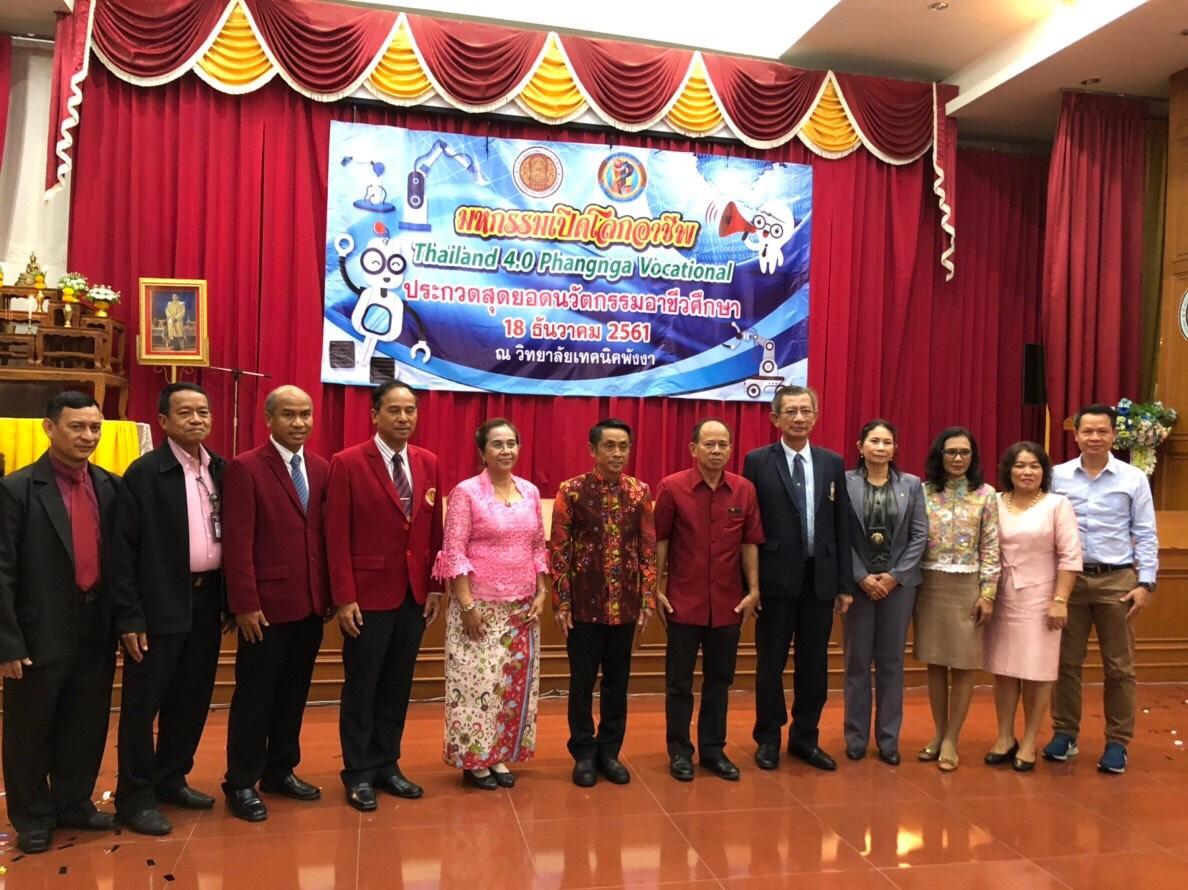 thailand4.0 2