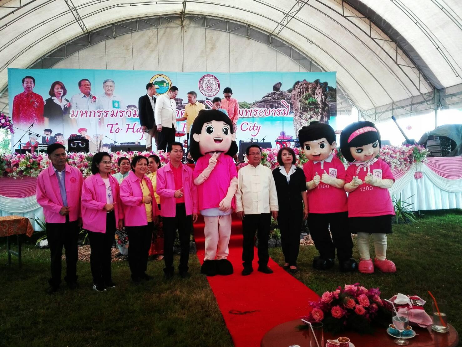กิจกรรมมหกรรมรวมพลังทำคาวมดี ใต้ร่มพระบารมี To Happiness Phang-nga City
