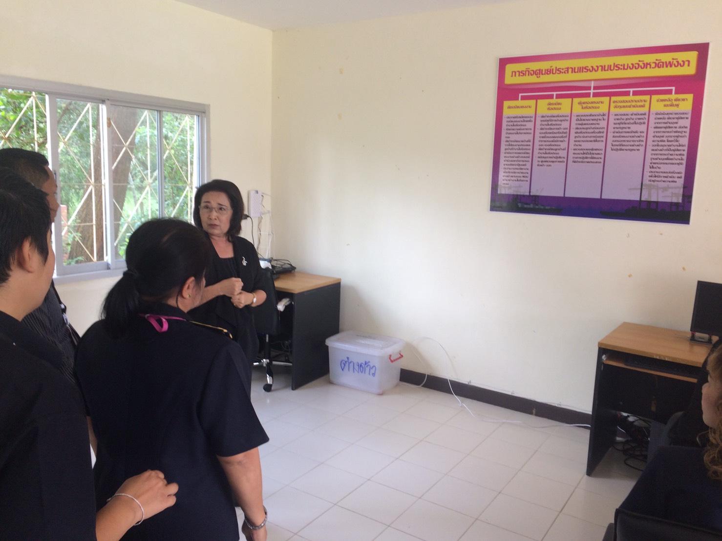 นางอิงอร ช่วยจวน ผู้ตรวจราชการกรมการจัดหางาน ลงพื้นที่ตรวจเยี่ยมสำนักงานจังหวัดพังงา
