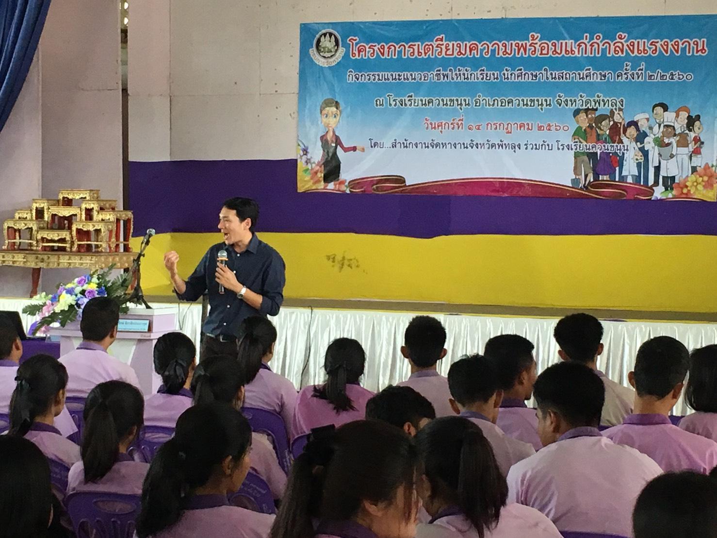 กิจกรรมแนะแนวอาชีพให้นักเรียน นักศึกษา ในสถานศึกษา ครั้งที่ 2/2560
