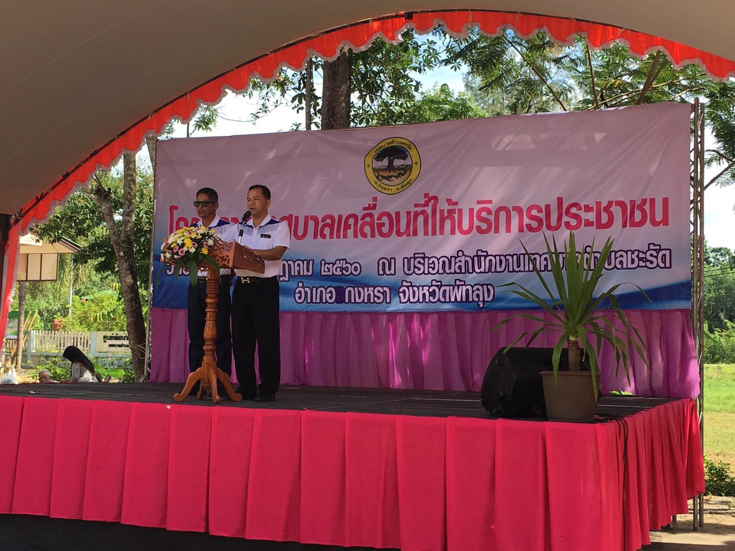 โครงการเทศบาลเคลื่อนที่ให้บริการประชาชน