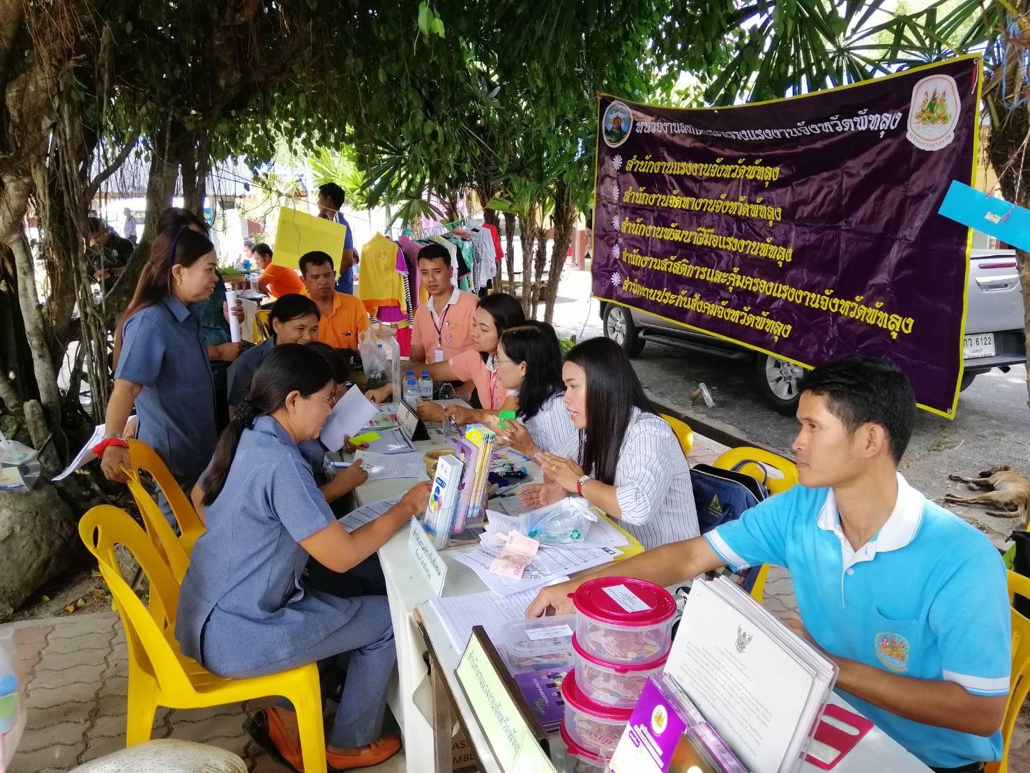 โครงการหน่วยบำบัดทุกข์ บำรุงสุข สร้างรอยยิ้มให้ประชาชน