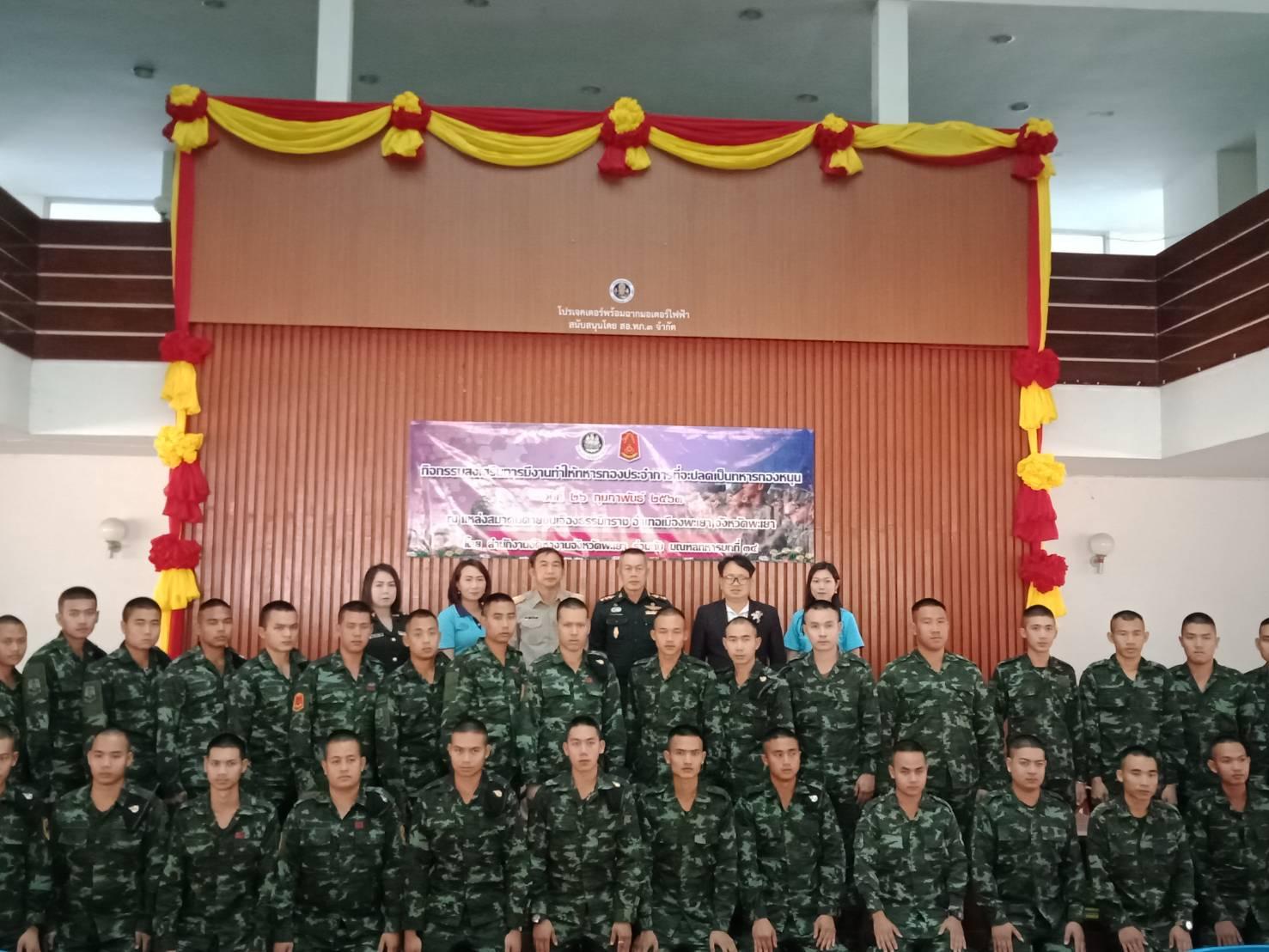 กิจกรรมส่งเสริมการประกอบอาชีพให้ทหารกองประจำการที่จะปลดเป็นทหารกองหนุน
