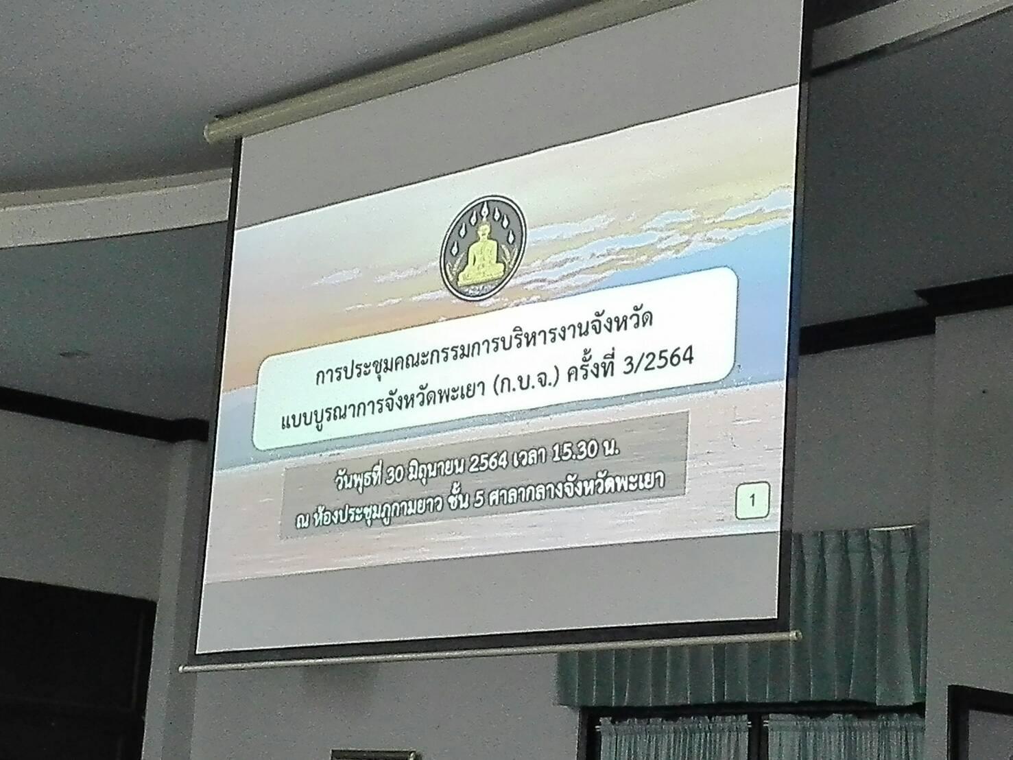 ประชุมหารือข้อราชการแนวทางขับเคลื่อนวาระจังหวัดพะเยา