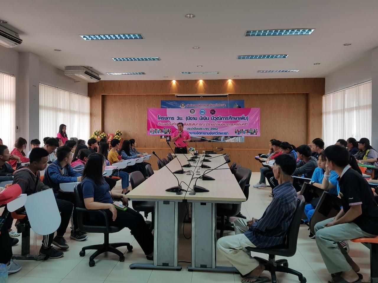 ประชุมชี้แจงแก่นักเรียนผู้เข้าร่วมโครงการ 3ม.(มีงาน มีเงิน มีวุฒิการศึกษาเพิ่ม)