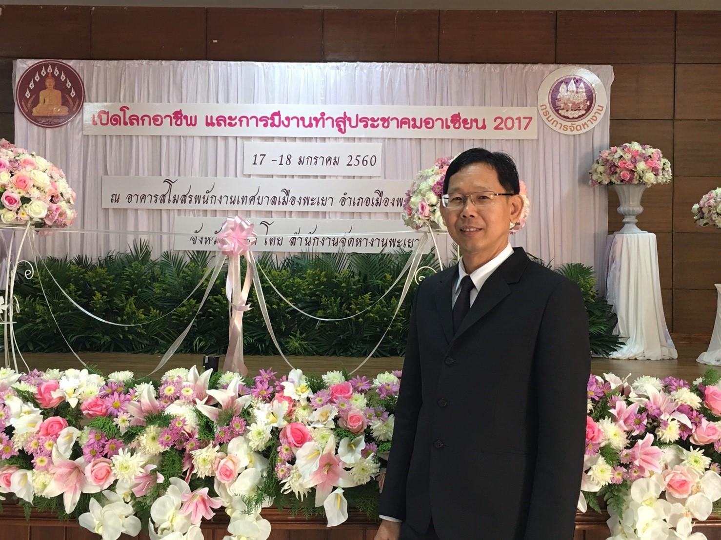 เปิดโลกอาชีพและการมีงานทำสู่ประชาคมอาเซียน 2017