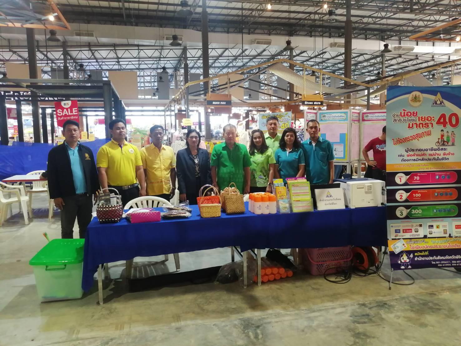 สจจ.พิจิตร จัดงานนัดพบแรงงาน ครั้งที่ 2/2563 ณ ศูนย์การค้า Tops Plaza Phichit