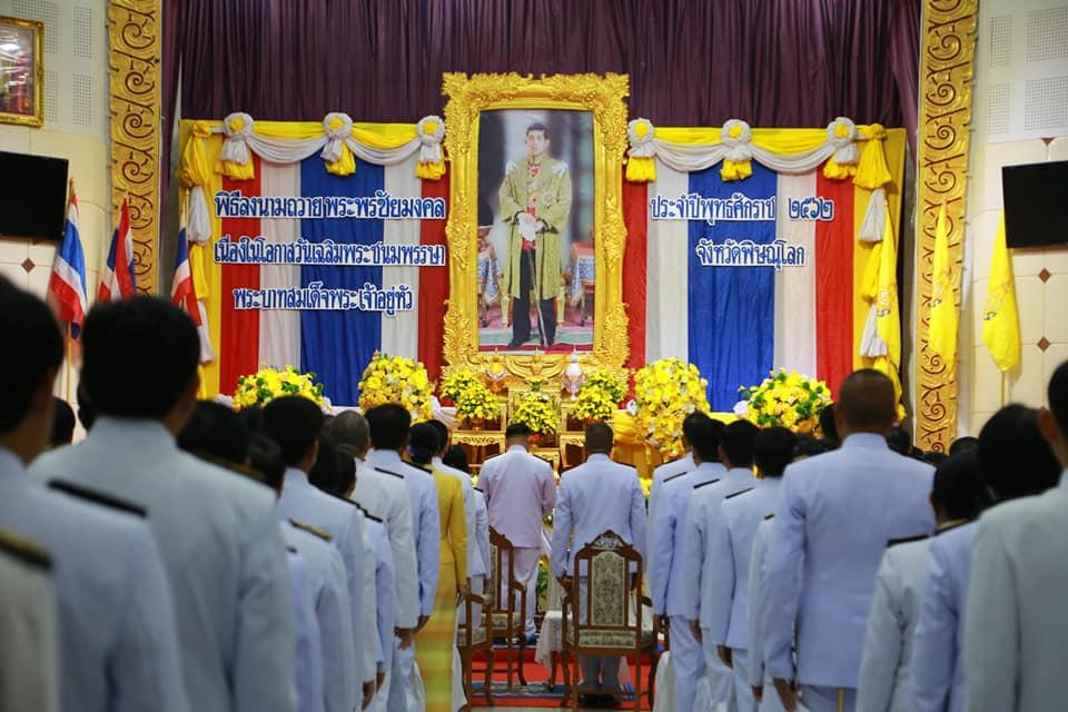 วันเฉลิมพระชนมพรรษา พระบาทสมเด็จพระวชิรเกล้าเจ้าอยู่หัว 28 กรกฎาคม 2562