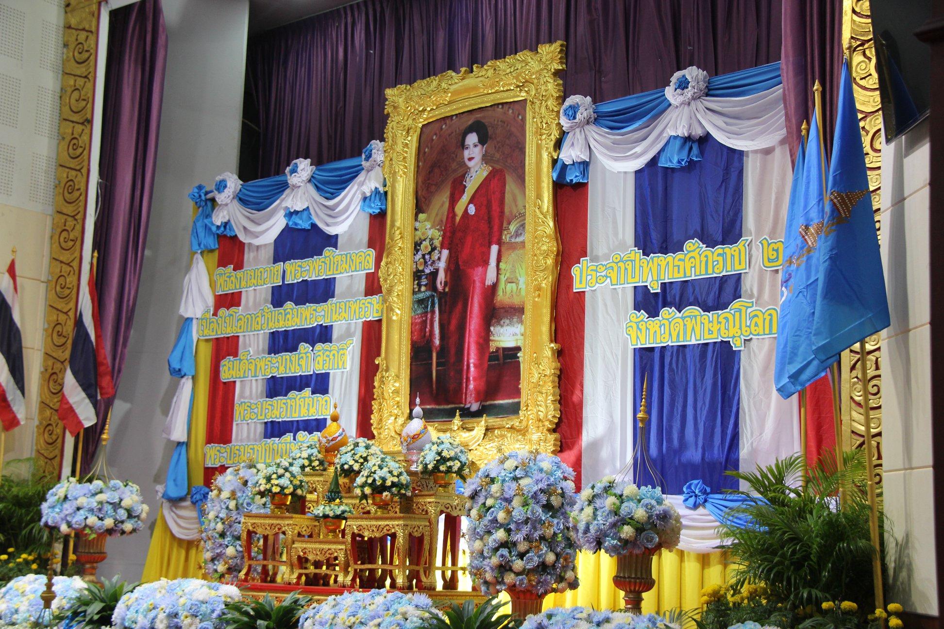 วันเฉลิมพระชนมพรรษา สมเด็จพระนางเจ้าสิริกิติ์ พระบรมราชินีนาถ พระบรมราชชนนีพันปีหลวง