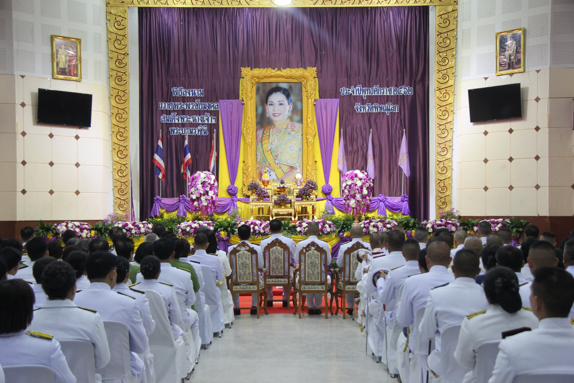วันเฉลิมพระชนมพรรษาสมเด็จพระนางเจ้าสุทิดา พัชรสุธาพิมลลักษณ พระบรมราชินี
