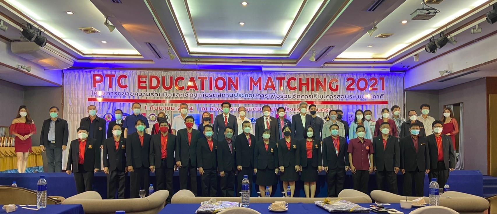 โครงการขยายความร่วมมือและเชิดชูเกียรติสถานประกอบการเพื่อร่วมจัดการเรียนการสอนระบบทวิภาคี (PTC EDUCAT
