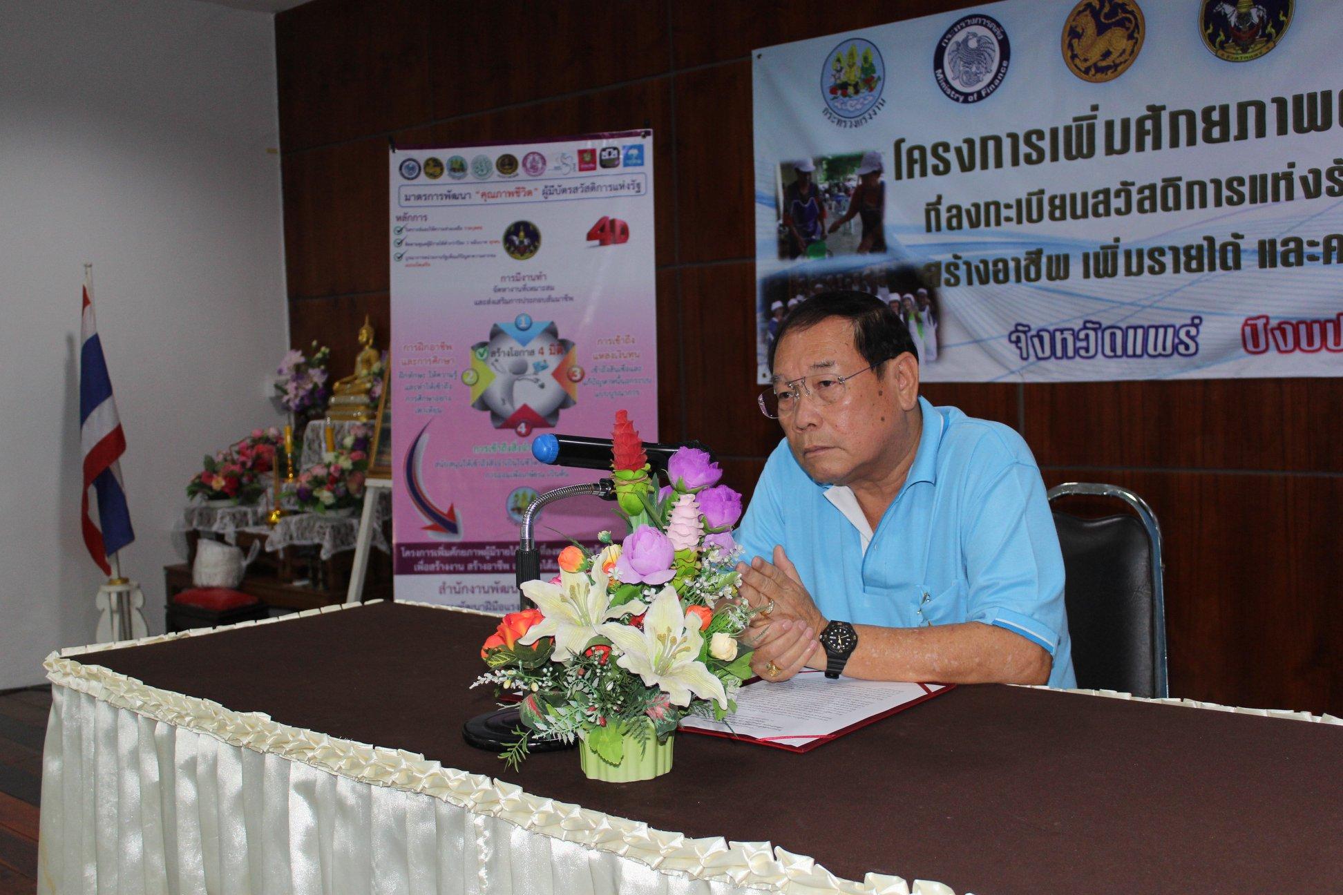 ร่วมพิธีเปิดการฝึกอบรม หลักสูตรการทำอาหารไทย ขนมไทย โครงการเพิ่มศักยภาพผู้มีรายได้น้อยฯ