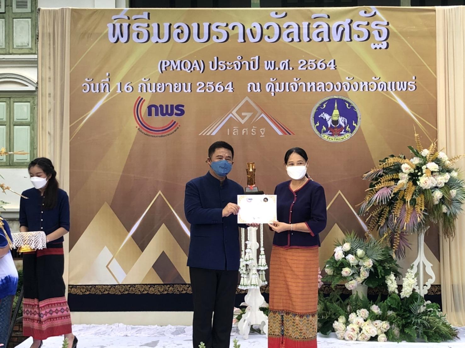 สำนักงานจัดหางานจังหวัดแพร่ เข้าร่วมพิธีรับรางวัลเลิศรัฐ ประจำปี 2564