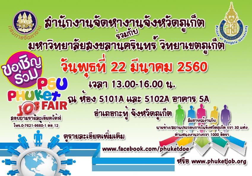 เชิญร่วม PSU Phuket Job Fair