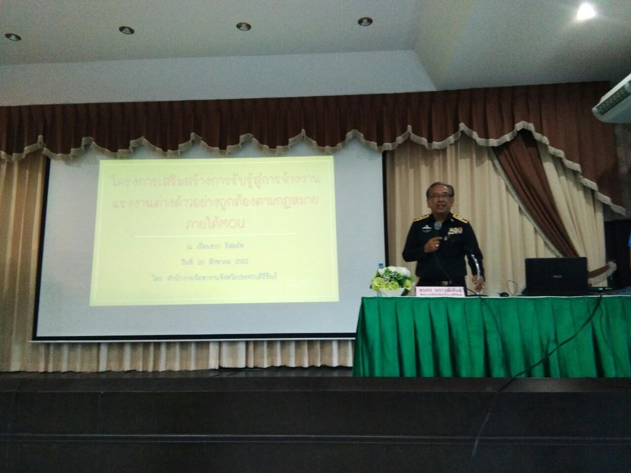 สจจ.ปข.จัดประชุมตามโครงการเสริมสร้างการรับรู้สู่การจ้างแรงงานต่างด้าวอย่างถูกกฎหมายภายใต้ MOU
