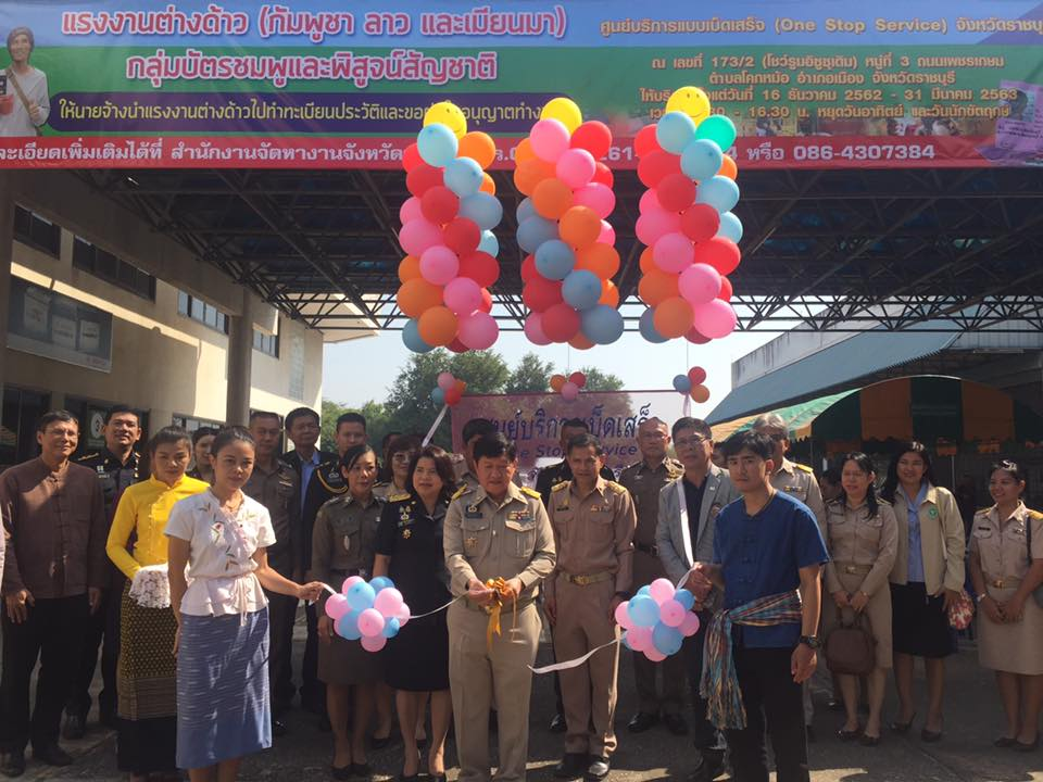 เปิดศูนย์ One Stop Service จังหวัดราชบุรี วันที่ 16 ธันวาคม 2562
