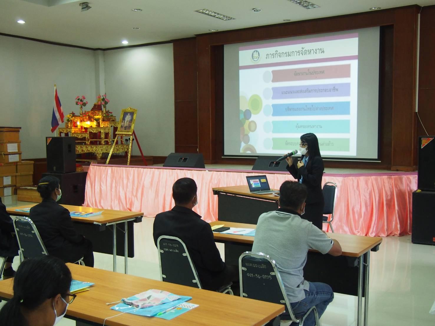 บรรยายให้ความรู้ในหัวข้อกฎหมายแรงงานระหว่างประเทศ