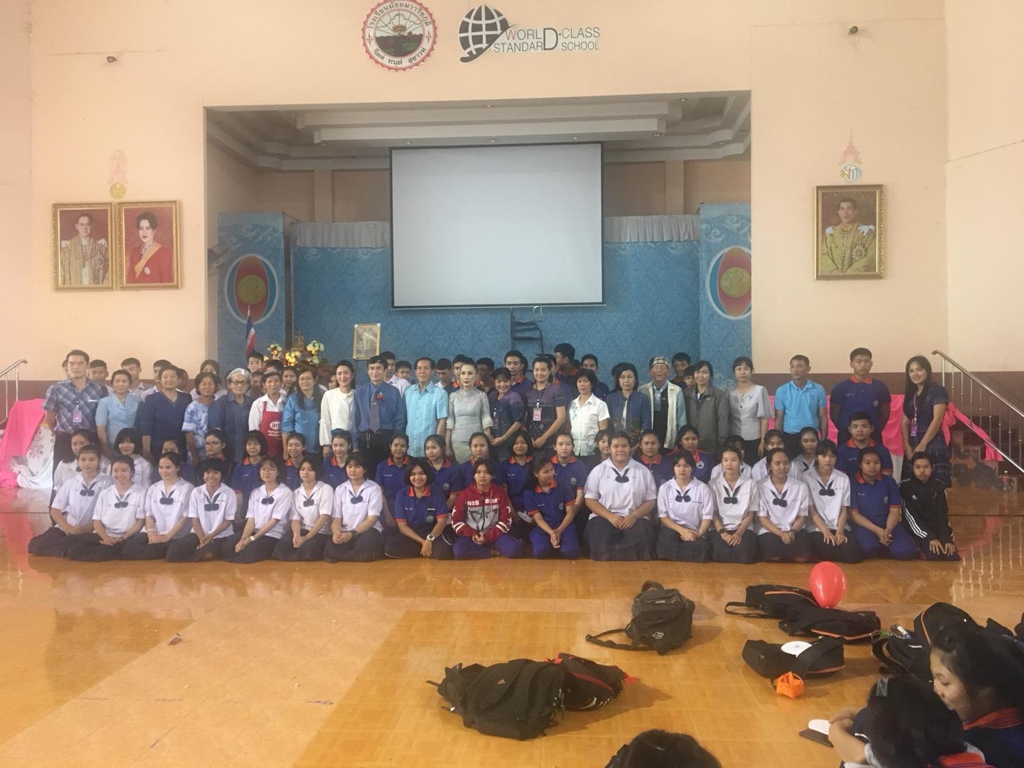 โครงการวันแนะแนวอาชีพในสถานศึกษา  ประจำปี 2561