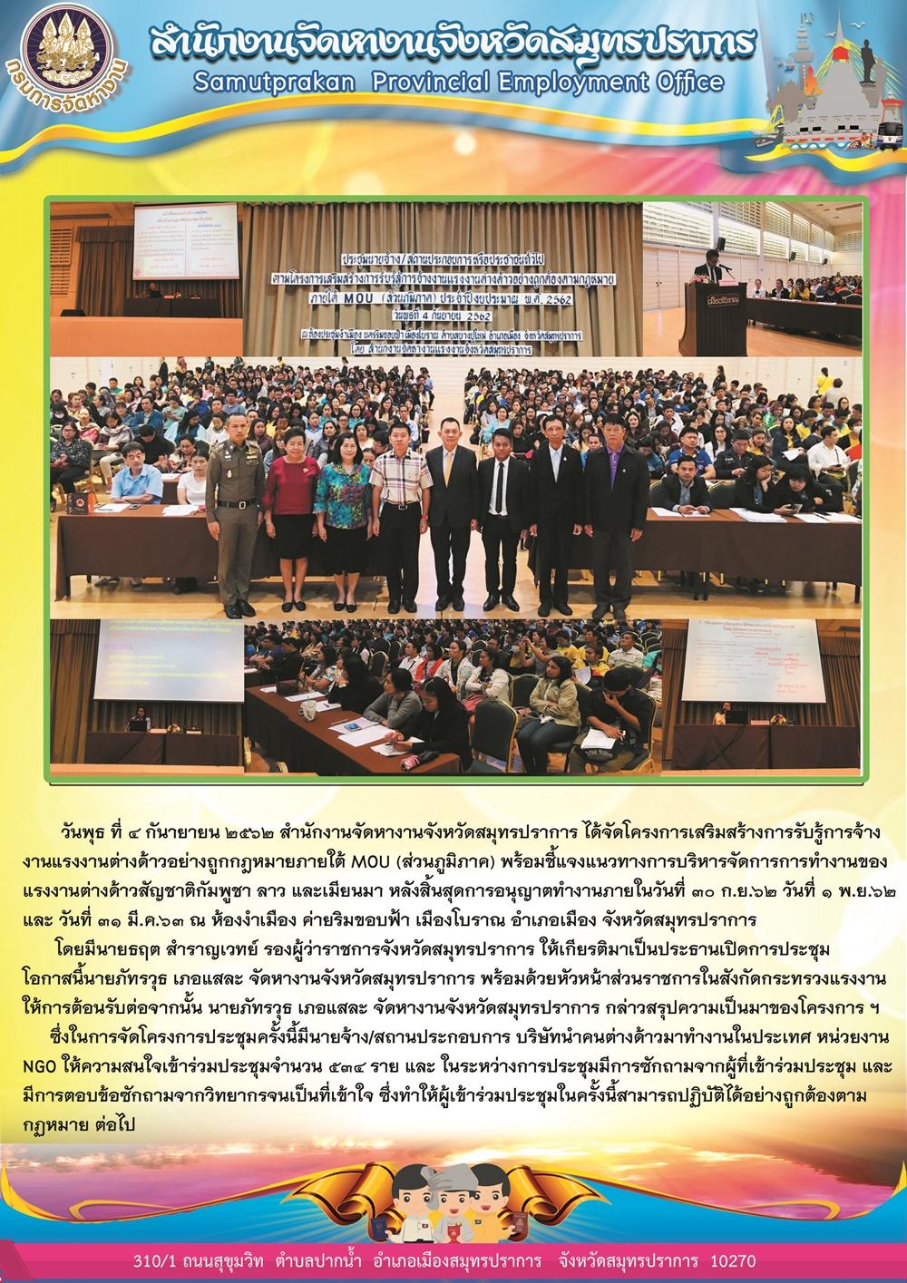 โครงการเสริมสร้างการรับรู้สู่การจ้างงานแรงงานต่างด้าวอย่างถูกต้องตามกฎหมาย ภายใต้ MOU (ส่วนภูมิภาค) วันพุธที่ 4 กันยายน 2562 ณ  ห้องประชุมงำเมือง ค่ายริมขอบฟ้า เมืองโบราณ ตำบลบางปูใหม่ อำเภอเมือง จังหวัดสมุทรปราการ