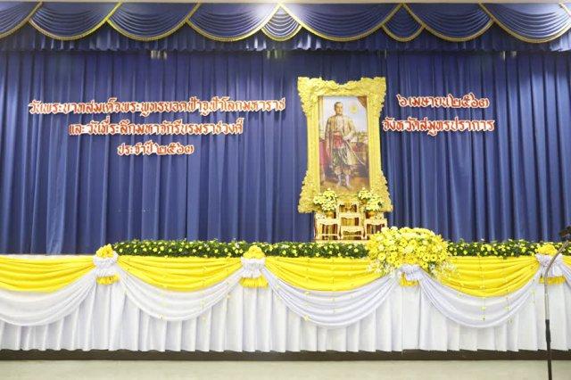พิธีถวายราชสักการะเนื่องในวันพระบาทสมเด็จพระพุทธยอดฟ้าจุฬาโลกมหาราช และวันที่ระลึกมหาจักรีบรมราชวงศ์