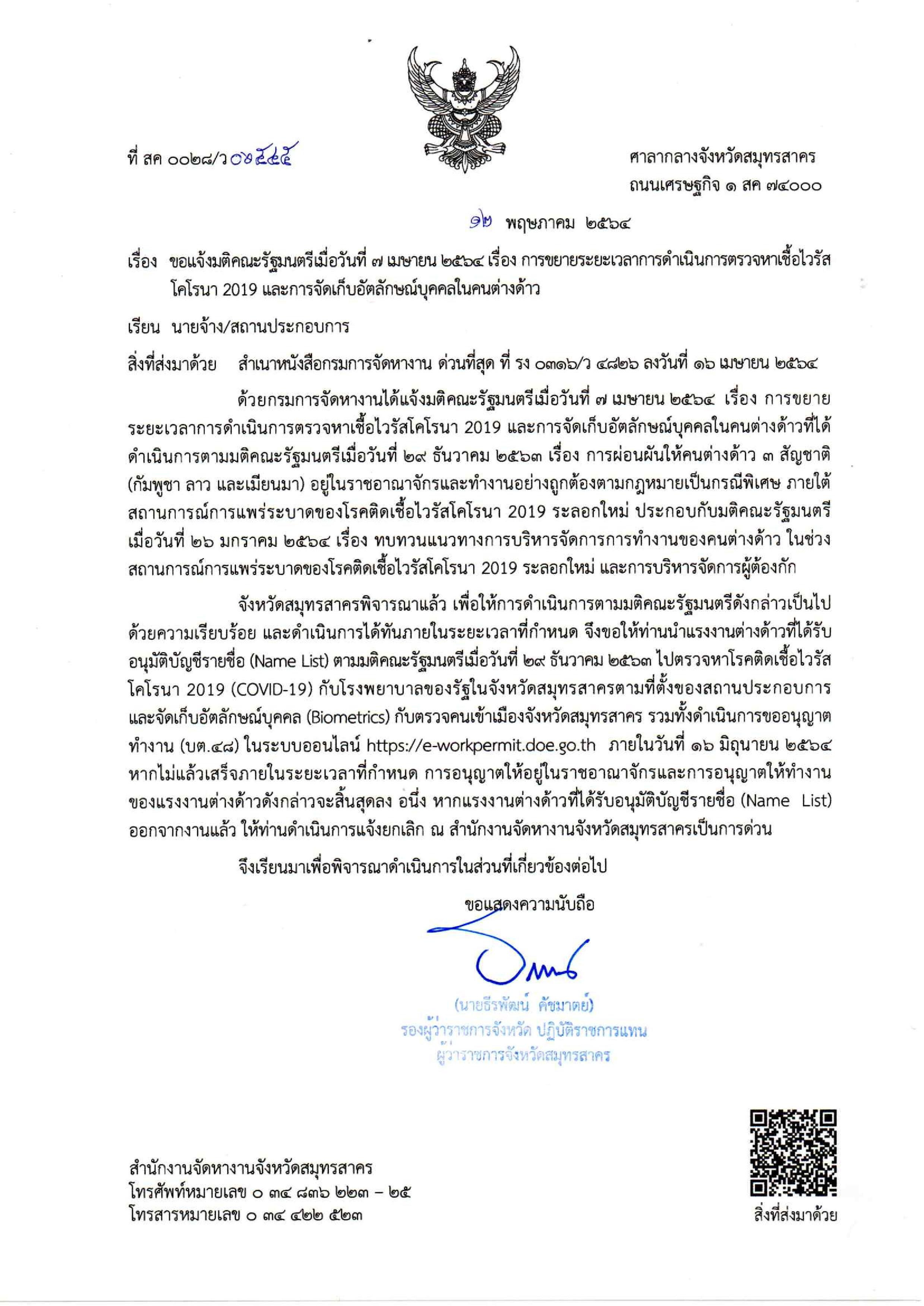 แจ้งนายจ้าง/สถานประกอบการ ขอแจ้งมติคณะรัฐมนตรีเมื่อวันที่ ๗ เมษายน ๒๕๖๔