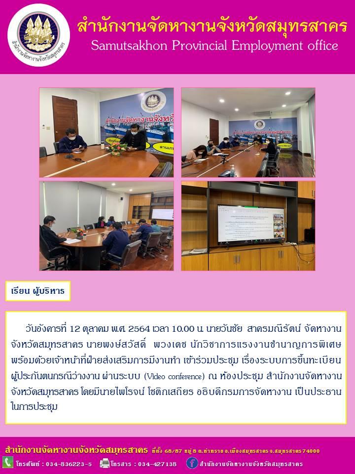 ประชุม เรื่องระบบการขึ้นทะเบียนผู้ประกันตนกรณีว่างงาน ผ่านระบบ (Video conference)