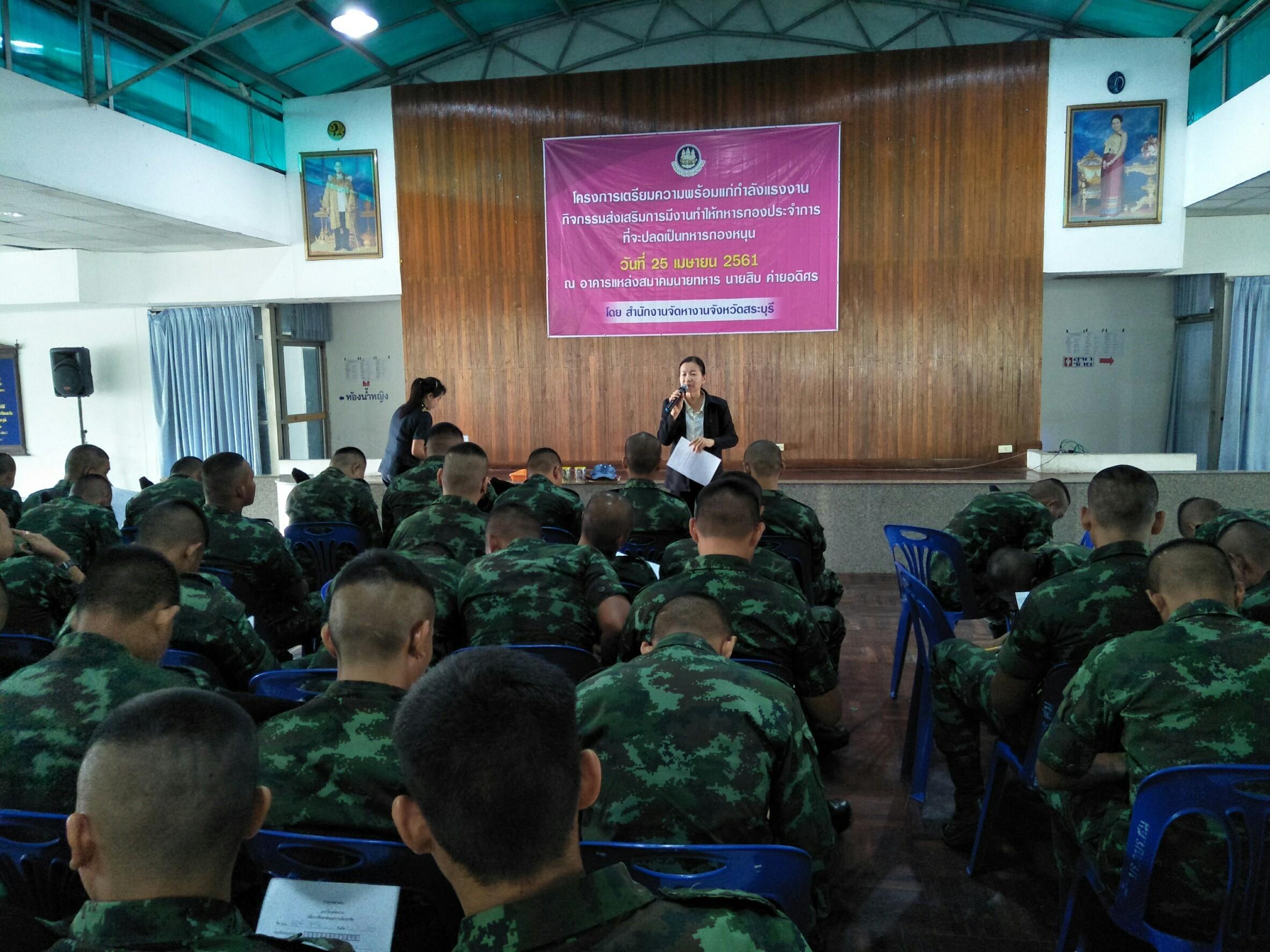 กิจกรรมส่งเสริมการมีงานทำให้ทหารกองประจำการที่จะปลดเป็นทหารกองหนุน