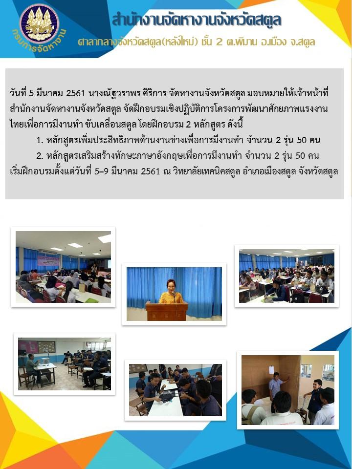 ฝึกอบรมเชิงปฏิบัติการโครงการพัฒนาศักยภาพแรงงานไทยเพื่อการมีงานทำ ขับเคลื่อนสตูล