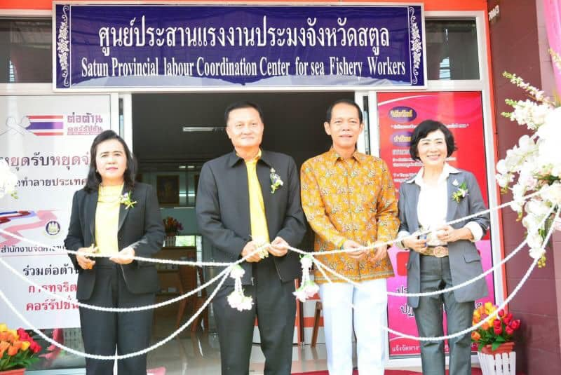 เปิดแล้ว! ศูนย์ประสานแรงงานประมง จ.สตูล แห่งใหม่ พร้อมให้บริการครบวงจรทั้งคนไทยและคนต่างด้าว