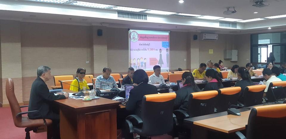 ร่วมการประชุมคณะอนุกรรมการส่งเสริมและพัฒนาคุณภาพชีวิตคนพิการประจำจังหวัดสิงห์บุรี ครั้งที่ 3/2562