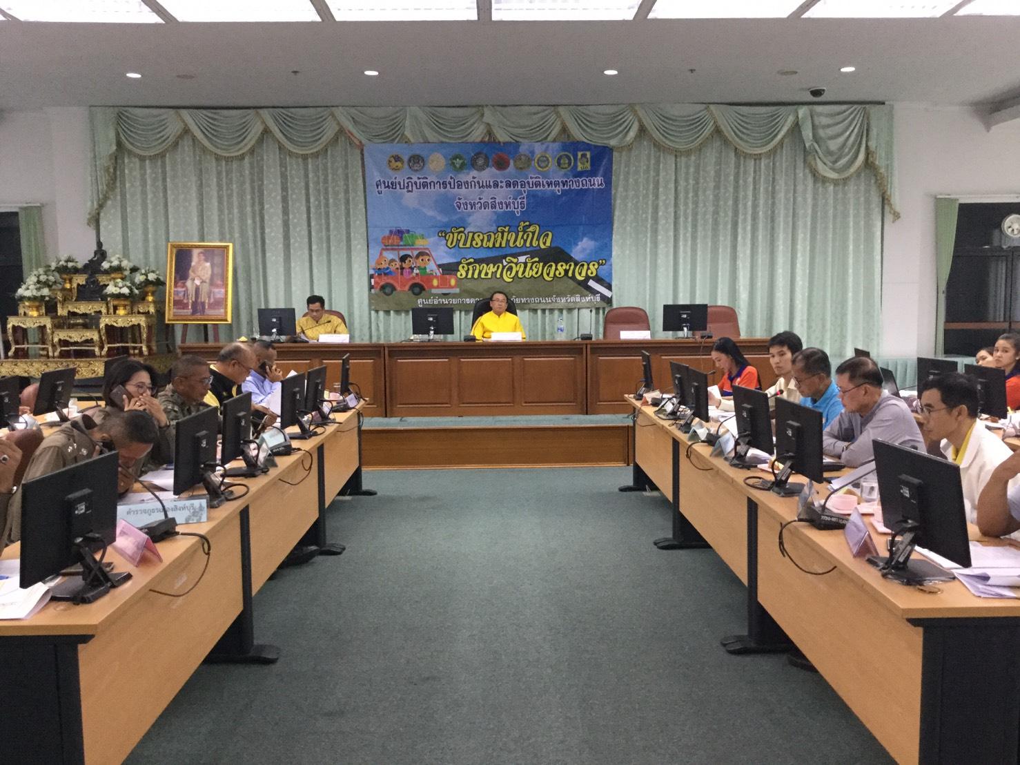 ร่วมประชุมคณะกรรมการศูนย์ปฏิบัติการป้องกันและลดอุบัติเหตุทางถนนช่วงเทศกาลปีใหม่ พ.ศ. 2563