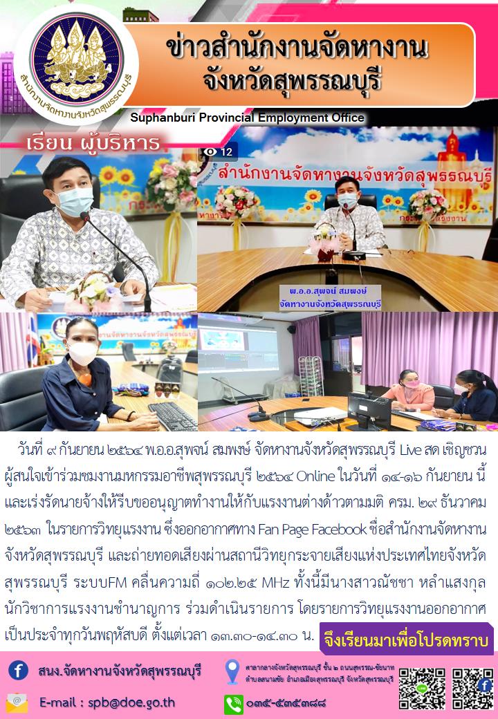 จัดหางานจังหวัดสุพรรณบุรี Live สด เชิญชวนเข้าร่วมชมงานมหกรรมอาชีพสุพรรณบุรี Online