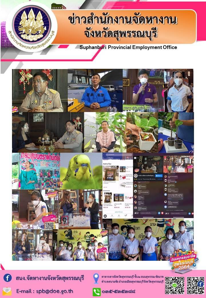 วันมหกรรมอาชีพออนไลน์ จังหวัดสุพรรณบุรี ในรูปแบบ Fanpage Facebook Live