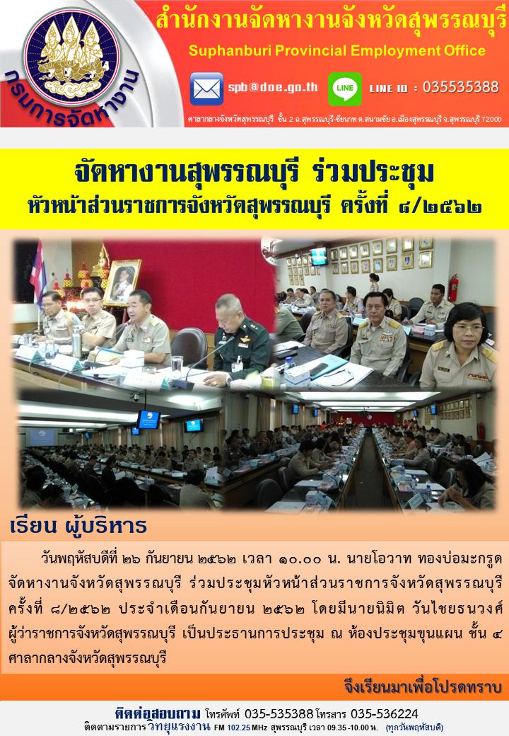 จัดหางานสุพรรณบุรี ร่วมประชุมหัวหน้าส่วนราชการจังหวัดสุพรรณบุรี ครั้งที่ 8/2562