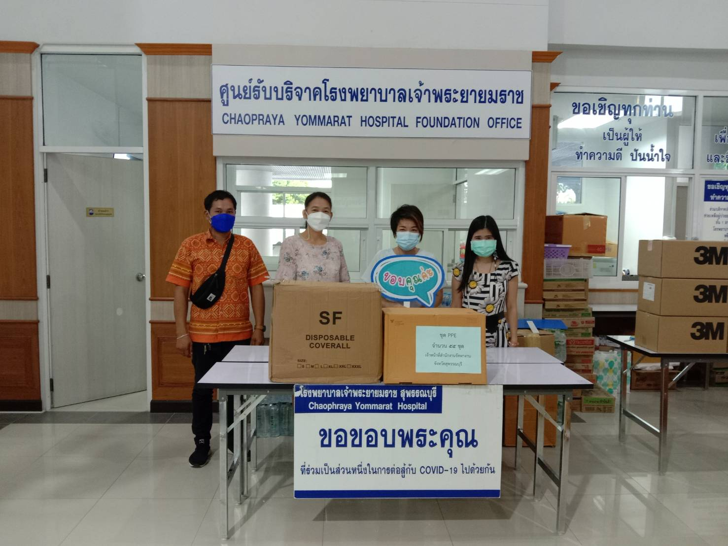 ส่งมอบชุด PPE จำนวน 55 ชุด ณ ศูนย์รับบริจาคโรงพยาบาลเจ้าพระยายมราช อ.เมืองสุพรรณบุรี จ.สุพรรณบุรี