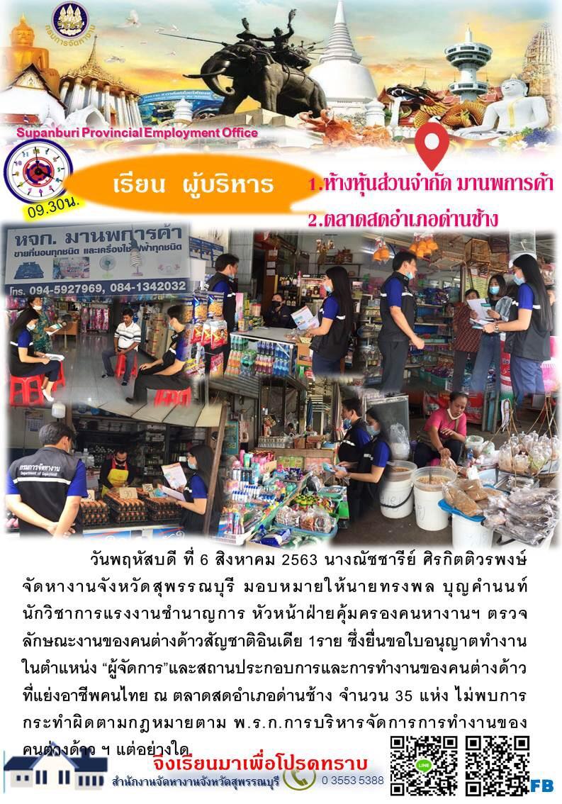 ตรวจลักษณะงานของคนต่างด้าวสถานประกอบการและการทำงานของคนต่างด้าวที่แย่งอาชีพคนไทย