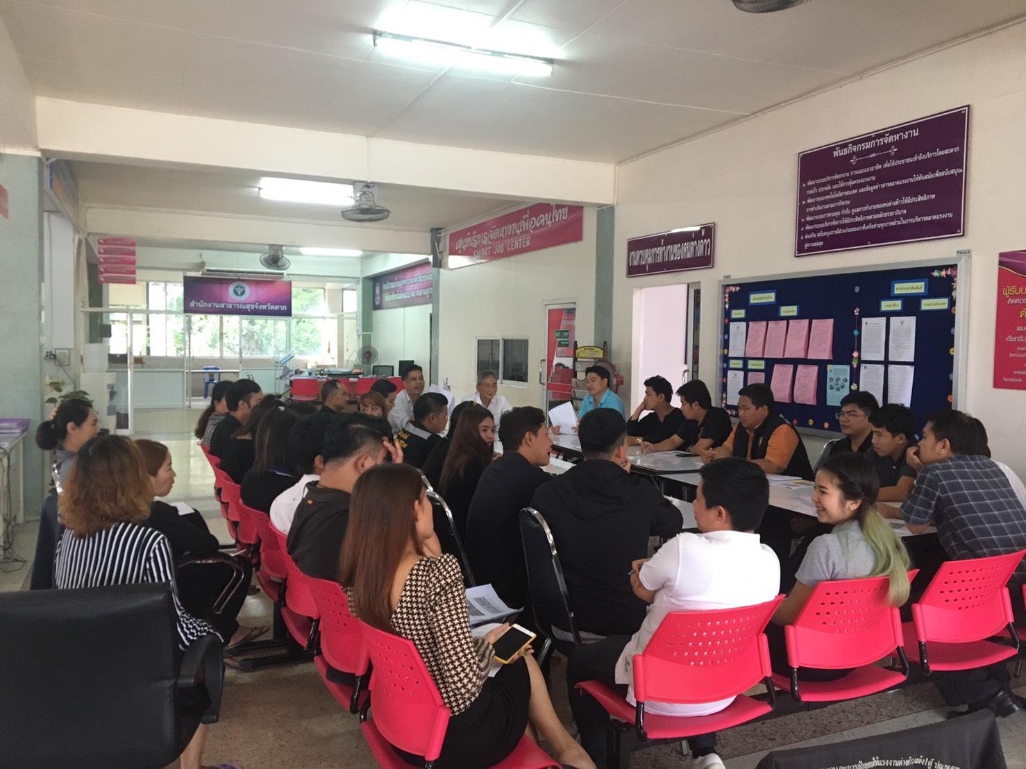 ประชุมซักซ้อมขั้นตอนการรับแจ้งการทำงานของคนต่างด้าว ณ ศูนย์รับแจ้งการทำงานของคนต่างด้าว
