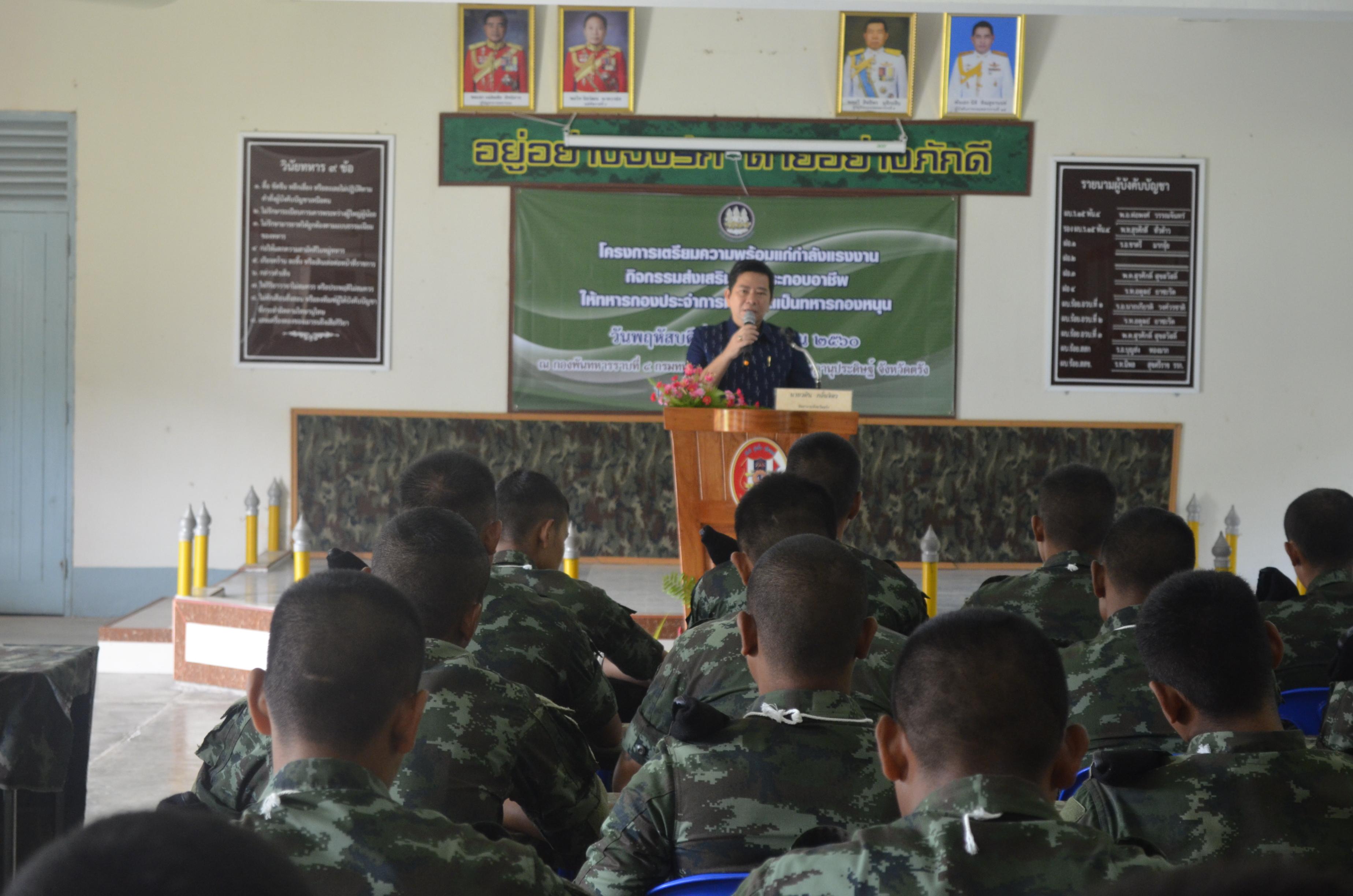 กิจกรรมส่งเสริมการประกอบอาชีพให้ทหารกองประจำการ