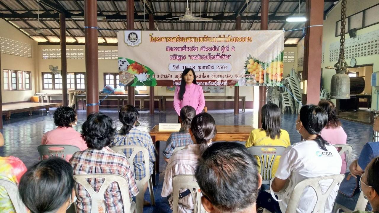 """โครงการเตรียมความพร้อมแก่กำลังแรงงาน กิจกรรมเพิ่มอาชีพ เพิ่มรายได้ หลักสูตร """"การทำขนมไทยพื้นบ้าน"""""""