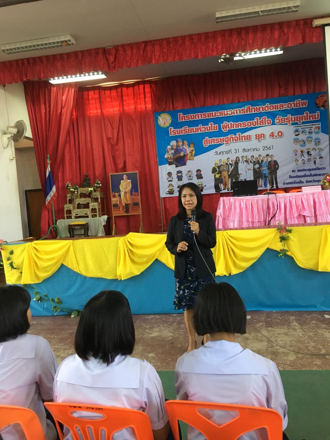 โครงการแนะแนวการศึกษาต่อและอาชีพโรงเรียนห่วงใย ผู้ปกครองใส่ใจ สู่เศรษฐกิจไทย ยุค 4.0