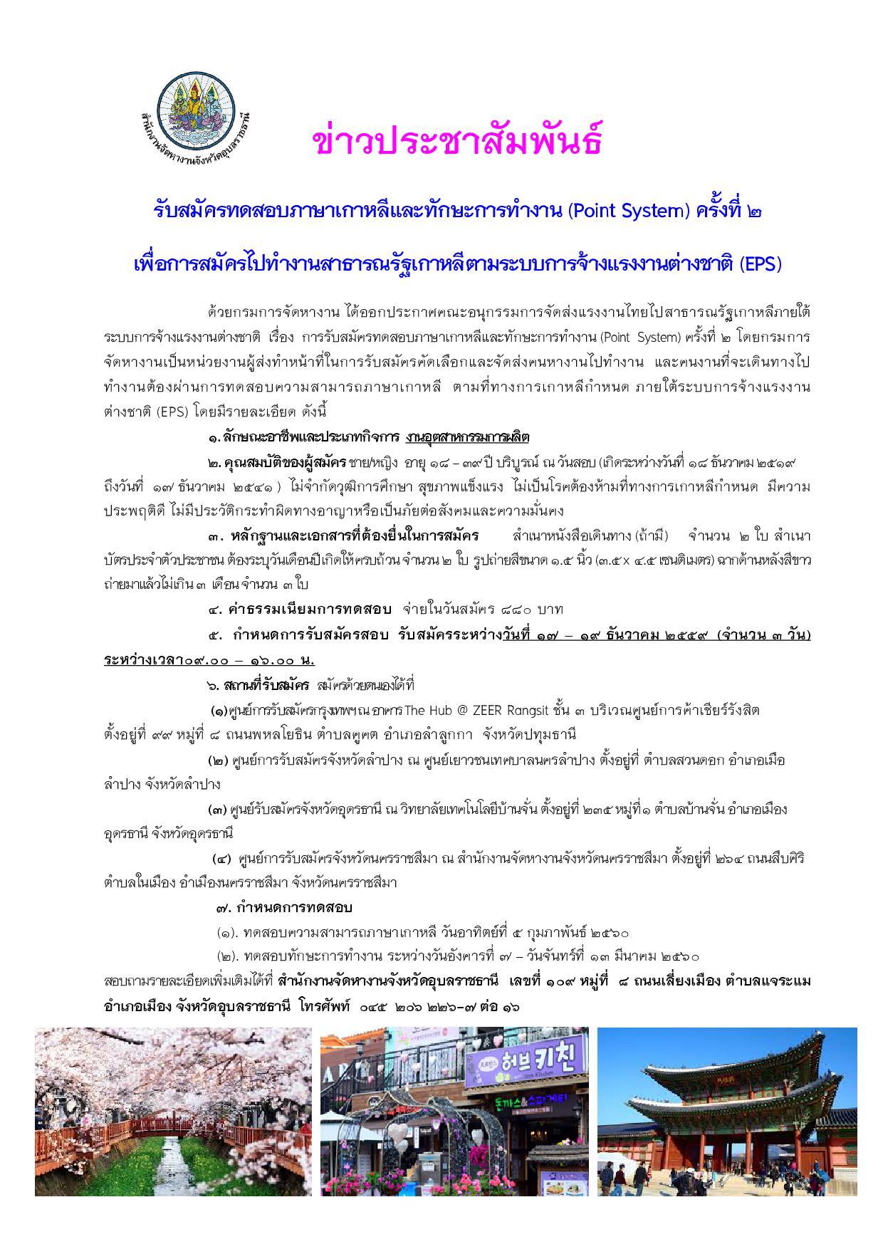 ข่าวประชาสัมพันธ์ รับสมัครทดสอบภาษาเกาหลีและทักษะการทำงาน (Point System) ครั้งที่ 2      เพื่อการสมัครไปทำงานสาธารณรัฐเกาหลีตามระบบการจ้างแรงงานต่างชาติ (EPS)